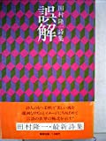 誤解―田村隆一詩集 (1978年)