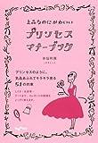 プリンセス・マナーブック~上品なのにかわいい~ (だいわ文庫)