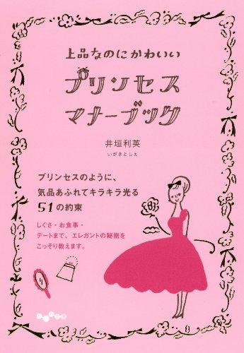 プリンセス・マナーブック~上品なのにかわいい~ (だいわ文庫)の詳細を見る