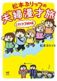 松本ぷりっつの夫婦漫才旅 ときどき3姉妹 (メディアファクトリーのコミックエッセイ)
