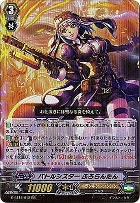 カードファイトヴァンガードG 第12弾「竜皇覚醒」/G-BT12/012 バトルシスター ふろらんたん RR