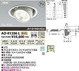 KOIZUMI(コイズミ照明) 【工事必要】 LEDユニバーサルダウンライト 【JR12V50W相当】狭角 埋込穴φ125・ON-OFFタイプ 電球色:AD41386L