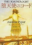 堕天使のコード (新潮文庫)