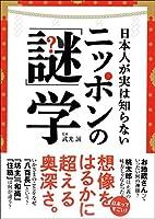 日本人が実は知らない ニッポンの「謎」学
