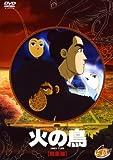 火の鳥 鳳凰編[DVD]