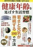 健康年齢を延ばす生活習慣 (TJMOOK 知恵袋BOOKS)