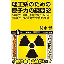 理工系のための原子力の疑問62 なぜ世界は原子力発電に依存するのか? 再稼働をふまえ理解すべき科学的知識 (サイエンス・アイ新書)