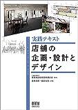 実践テキスト 店舗の企画・設計とデザイン