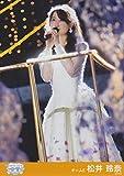 SKE48公式生写真 松井玲奈SKE48卒業コンサート DVD会場予約特典 【松井玲奈】