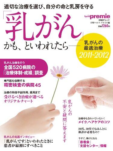 「乳がん」かも、といわれたら-乳がんの最適治療2011~20 (日経BPムック)