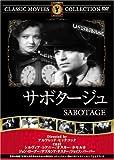 サボタージュ [DVD] FRT-024