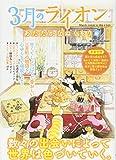 3月のライオン あたたかなぬくもり (DIA Collection)