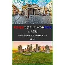 世界遺産で学ぶはじめての世界史1.古代編: ~海外旅行から世界遺産検定まで~