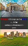 世界遺産で学ぶはじめての世界史1.古代編