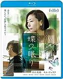 蝶の眠り[KIXF-575][Blu-ray/ブルーレイ]