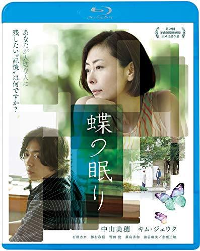 中山美穂 蝶の眠り [Blu-ray]