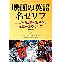 映画の英語名ゼリフ (Meikyosha Life Style Books)