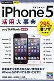 今すぐ使えるかんたんPLUS iPhone5活用大事典