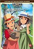 南の虹のルーシー 完結版 [DVD]