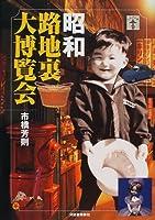 昭和路地裏大博覧会 (らんぷの本)