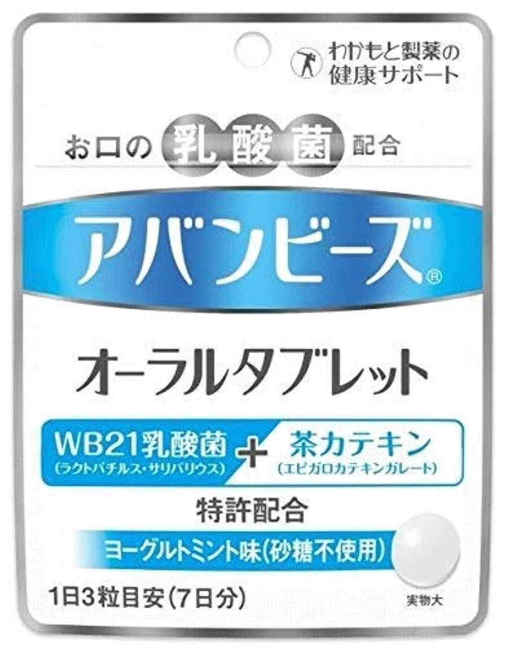 開梱スポット熱心アバンビーズ オーラルタブレット 7日分(21粒入)×10個セット