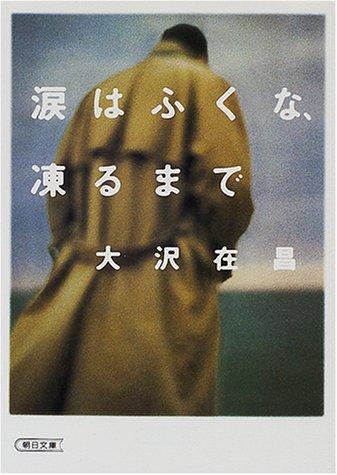 涙はふくな、凍るまで (朝日文庫)の詳細を見る