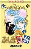 ふしぎ遊戯 (2) (少コミフラワーコミックス)