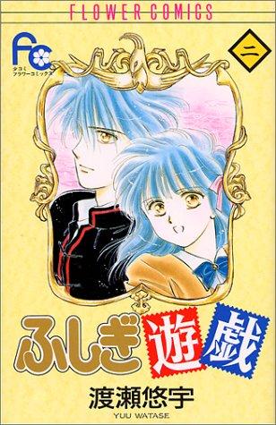 ふしぎ遊戯 (2) (少コミフラワーコミックス)の詳細を見る