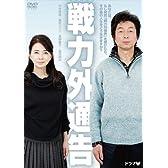 戦力外通告 [DVD]