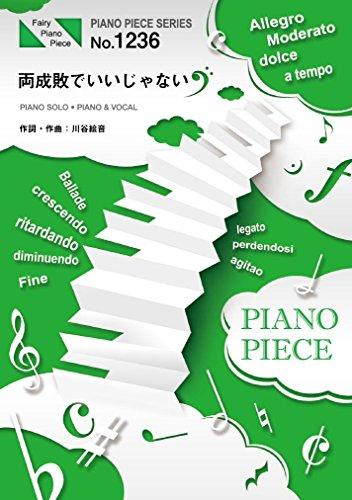 ピアノピースPP1236 両成敗でいいじゃない / ゲスの極み乙女。  (ピアノソロ・ピアノ&ヴォーカル) (FAIRY PIANO PIECE)