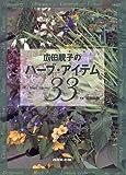 ハーブ・アイテム 33