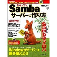 セキュアなSambaサーバーの作り方 (日経BPパソコンベストムック)