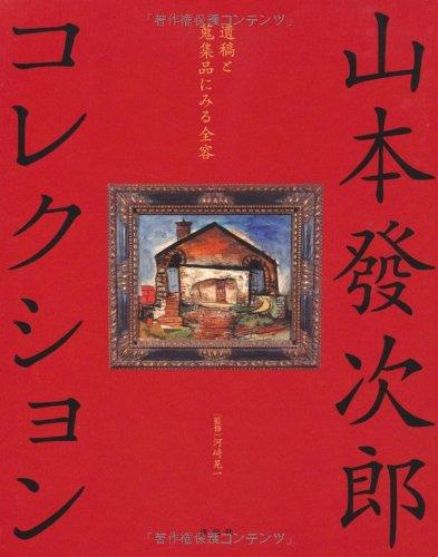 山本發次郎コレクション―遺稿と蒐集品にみる全容