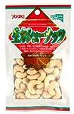 ユウキ 生カシューナッツ(チャック付) 40g