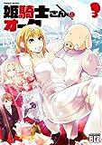 姫騎士さんとオーク3 (ヴァルキリーコミックス)