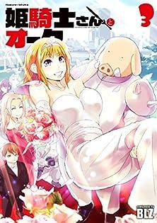 [BLZ] 姫騎士さんとオーク 第01-03巻