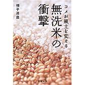 無洗米の衝撃―米が風土を変える