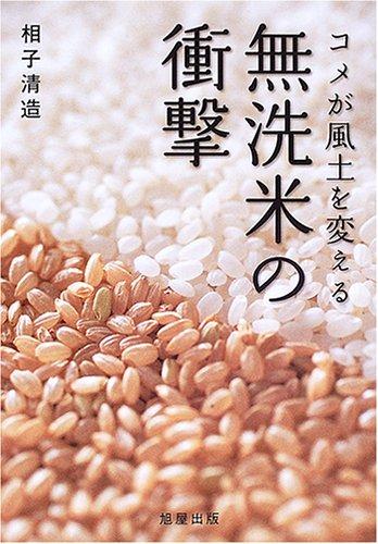 無洗米の衝撃―米が風土を変える...