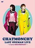 CHATMONCHY LAST ONEMAN LIVE ~I Love CHATMONCHY~ [DVD]/