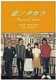 恋ノチカラ4巻セット[DVD]