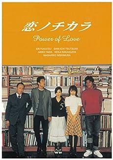 恋ノチカラ4巻セット [DVD]