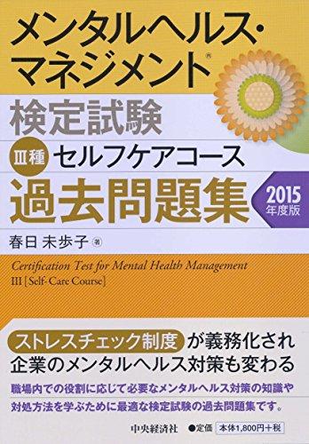 メンタルヘルス・マネジメント検定試験 Ⅲ種セルフケアコース過去問題集<2015年度版>