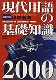 現代用語の基礎知識〈2000〉