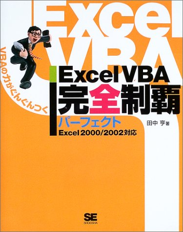 Excel VBA完全制覇パーフェクト—Excel2000/2002対応