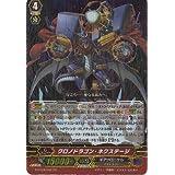 カードファイトヴァンガードG 第4弾「討神魂撃」 G-BT04 / 002 クロノドラゴン・ネクステージ GR