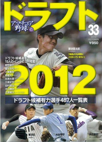 ドラフト2012(アマチュア野球33) (NIKKAN SPORTS GRAPH)