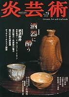 炎芸術 (No.73) 酒器に酔う