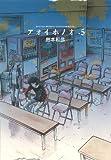アオイホノオ 5 (少年サンデーコミックススペシャル)