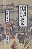 江戸の板本―書誌学談義
