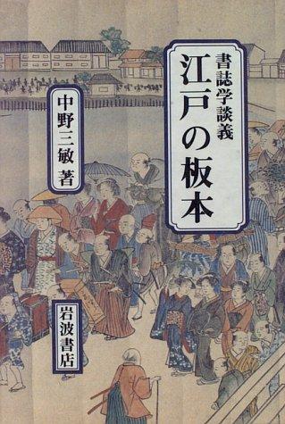 江戸の板本―書誌学談義の詳細を見る